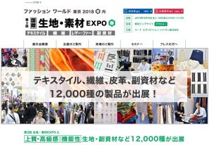 第3回 国際 生地・素材EXPO