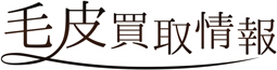 毛皮買取情報サイト